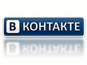 """Группа """"в Контакте"""""""